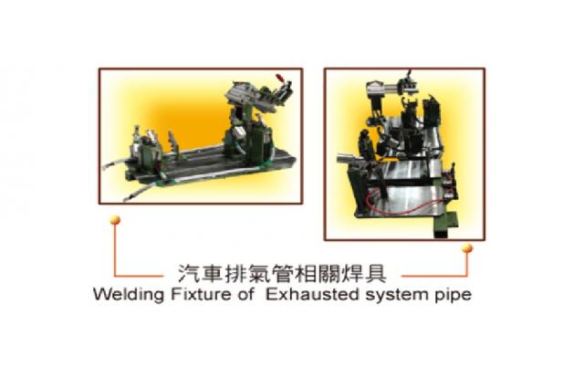 汽車排氣管相關焊具
